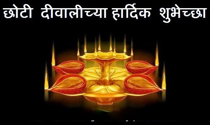 Chhoti-diwali-greetings-pictures-marathi-